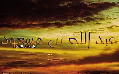 abdullah ibn mesud